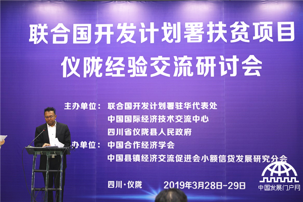 Workshop held in Yilong county for inclusive finance