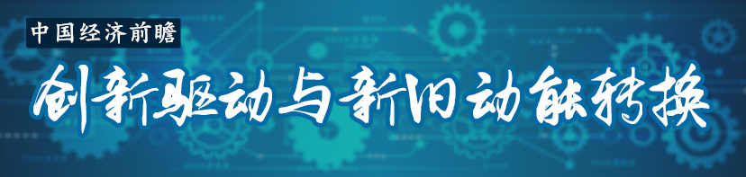 中国经济前瞻:创新驱动与新旧动能转换