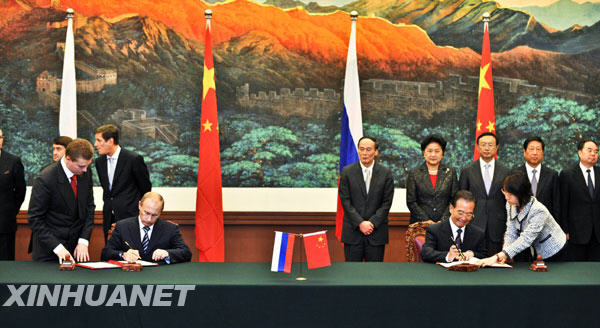 温家宝与普京签署《中俄总理第十四次定期会晤联合公报》