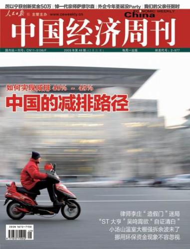 中国未来10年减排将制定措施淘汰落后产能