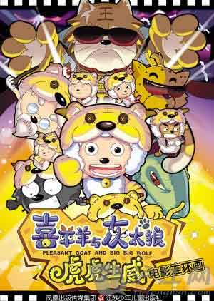 《喜羊羊与灰太狼》英文片名翻译揭秘 -- 中国