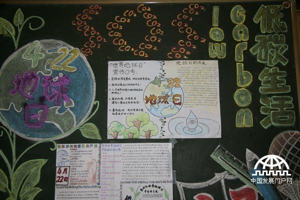 育才学校初中学生制作的迎接地球日,选择低碳生活的板报中国发展门