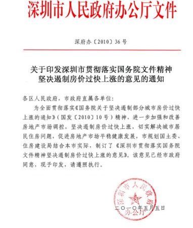 深圳市国十条细则文件。(图片来源:深圳市规划和国土资源委员会)