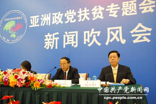 """中联部举行""""亚洲政党扶贫专题会议""""媒体吹风会。(中国共产党新闻网记者 高雷摄)"""