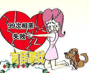 郭夏:城市剩女与女子婚姻反淘汰定律 - 郭夏 - 郭 夏:经济新视界