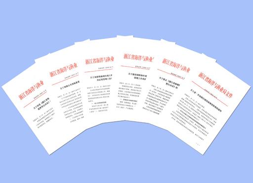 《江苏省海洋功能区划》编制完成