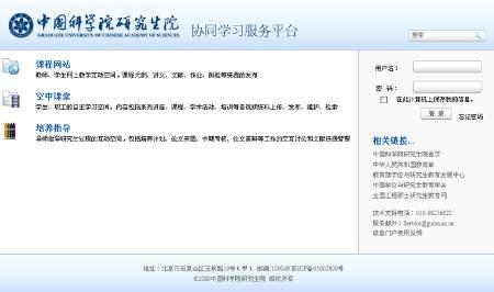 02>02 新闻追踪 02>02 2011中国科学院信息化发展报告  1.