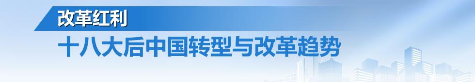 改革红利 十八大后中国转型与改革趋势