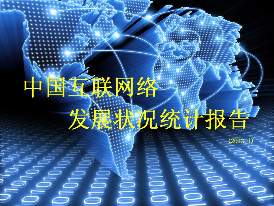 中国互联网络发展状况统计报告(2013.1)