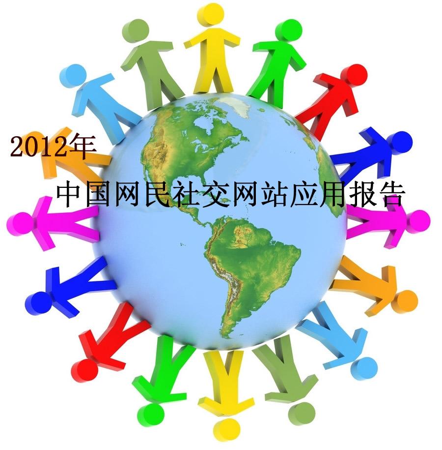 2012年中国网民社交网站应用报告
