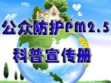 公众防护PM2.5科普宣传册