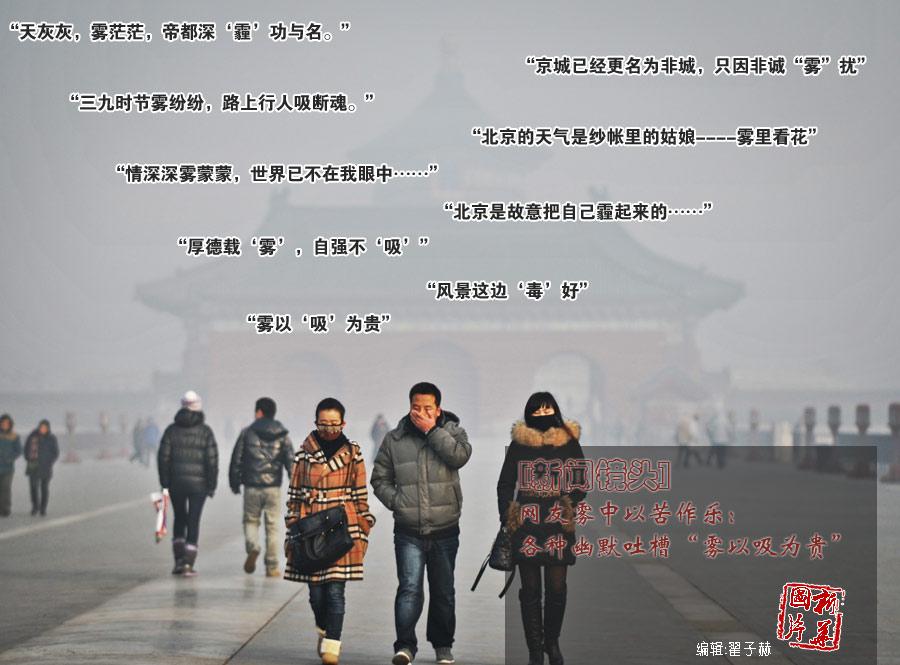 """""""我在路边等你,等着等着,天就黑了。我在帝都等你,等着等着,脸就黑了。"""" 1月12日,游客走在天坛祈年殿前。当日,北京被大雾笼罩。 新华社记者 李文 摄"""