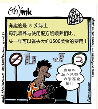 a少年喂养幽默漫画大赛推进启动中国少年哺乳被虐母乳鸡漫画图片