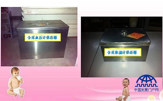 中国成世界最大汞消费国 多家医院开展'无汞医疗'