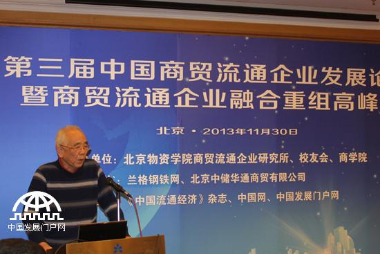 第三届中国商贸流通企业发展论坛暨商贸流通企业融合重组高峰会于11月30日在北京召开。图为北京物资学院原副院长、著名物流专家王之泰分析中国物流企业发展方向。