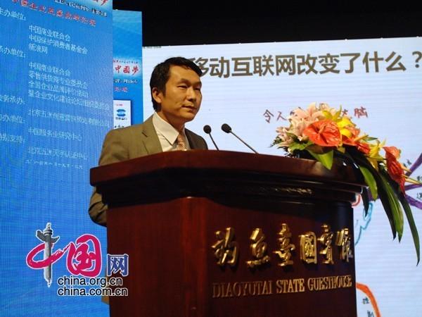 中国电子商务协会专家邱道勇演讲 中国网 寇莱昂摄
