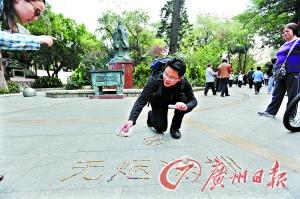 '环保达人'捡烟头拼出'无烟深圳'