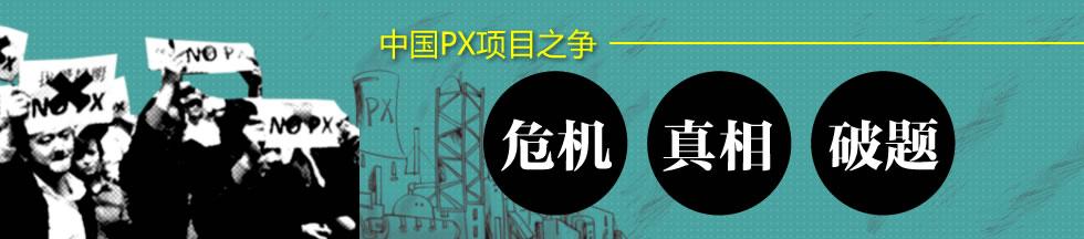 中国PX项目之争 危机·真相·破题