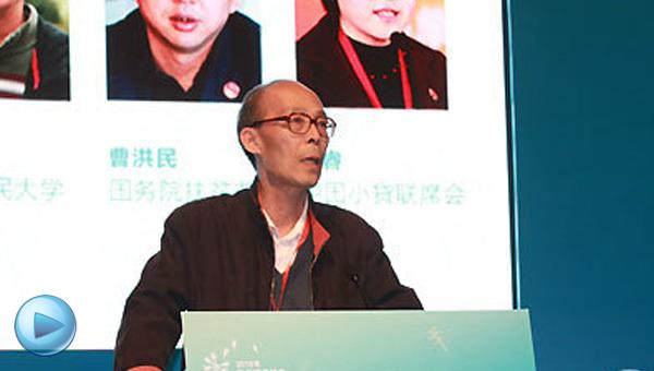 杜晓山:公益小贷机构无合法身份 外部环境需改善