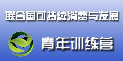 """由联合国可持续消费伙伴关系主办,众多联合国驻华机构、NGO、相关企业与媒体提供支持,由绿色消费网负责实施的""""联合国可持续消费与发展""""首届青年训练营正式面向全国大学生开放申请。"""