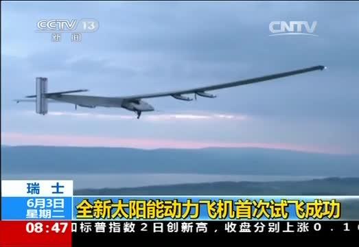 瑞士:全新太阳能动力飞机首次试飞成功