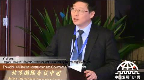 Yi Wang, Deputy Director General and Professor of Institute of Policy and Management,CAS deliver a speech about ecological civilization construction and governance reform in China.