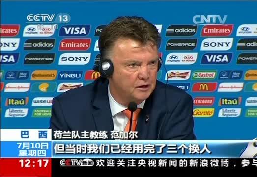 世界杯 荷兰主教练 范加尔:如果再给我一次机会图片