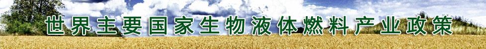世界主要国家生物液体燃料产业政策