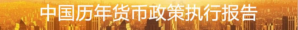 中国人民银行发布《2014年第二季度中国货币政策执行报告》。