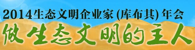 2014生态文明企业家(库布其)年会