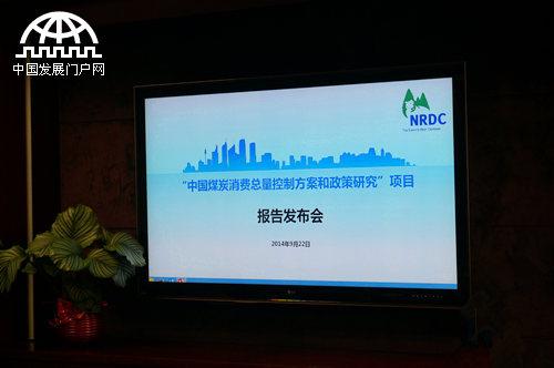 NRDC中国煤控项目一期成果发布会现场