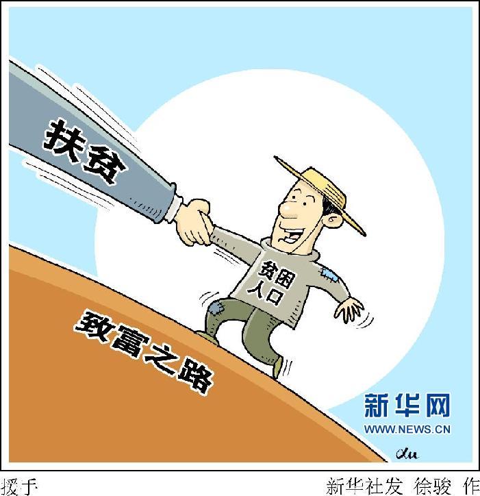 国家扶贫日漫画集_中国发展门户网-国家发展