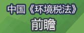 中国《环境税法》前瞻