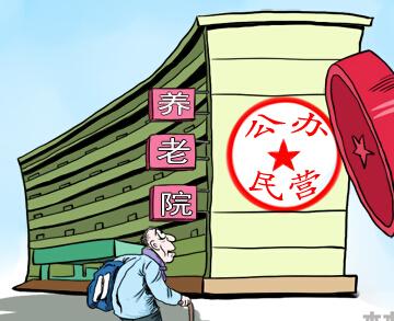北京市未来将引入社会资本投资运营公办养老机构