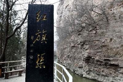 """红旗渠总干渠通水50周年:""""逆天""""人工河还能流多久?"""