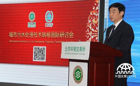 """4月1日,联合国环境署城市污水处理技术转移国际研讨会在北京举办,联合国环境署驻华代表张世钢宣布""""全球污水倡议""""亚洲中心正式启动。(中国发展门户网 焦梦摄)"""