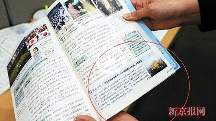 日本再改教科书 这些年日本都歪曲篡改了哪些