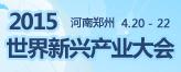 第三届(2015)世界新兴产业大会