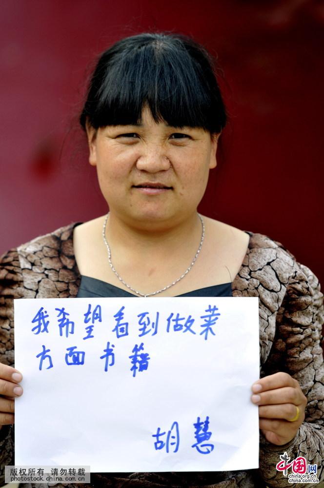 世界读书日:农民渴望读啥书[组图]_中国发展门
