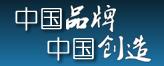 专题:中国品牌 中国创造