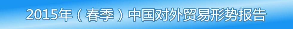 2015年(春季)中国对外贸易形势报告
