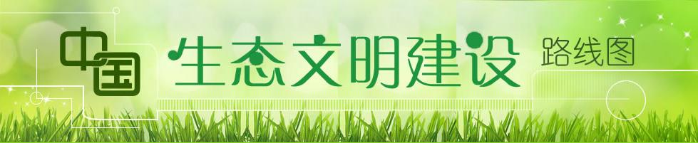 中国生态文明建设路线图