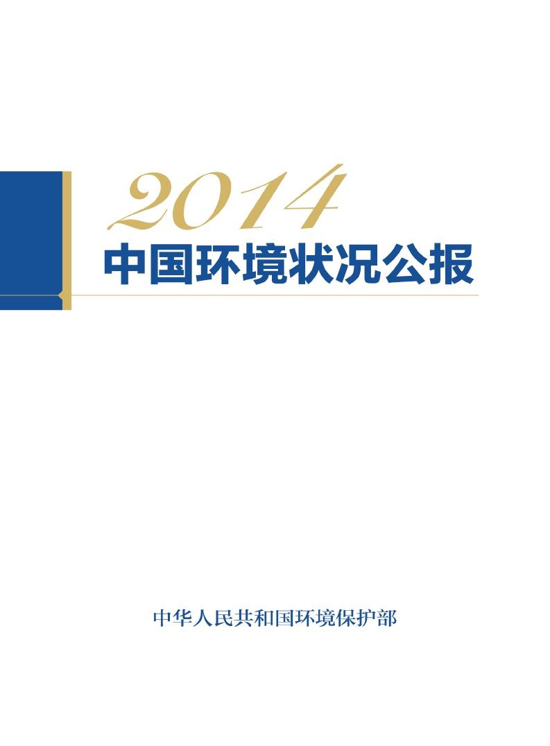 2014中国环境状况公报