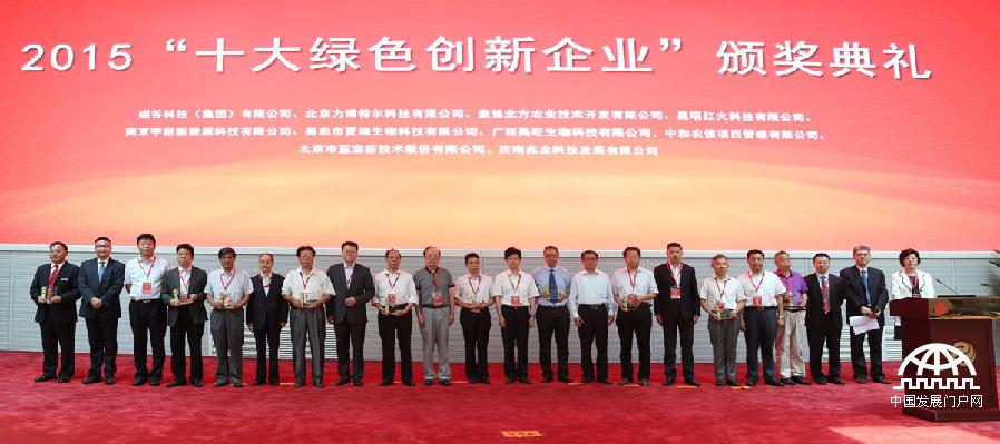 2015年7月7日,2015(第六届)清洁发展国际融资论坛暨2015十大绿色创新企业颁奖典礼在北京金融资产交易所举行。