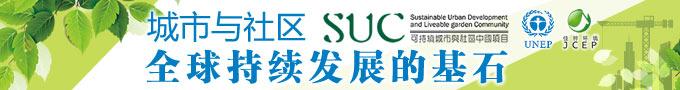 SUC联合国环境署可持续城市和社区项目