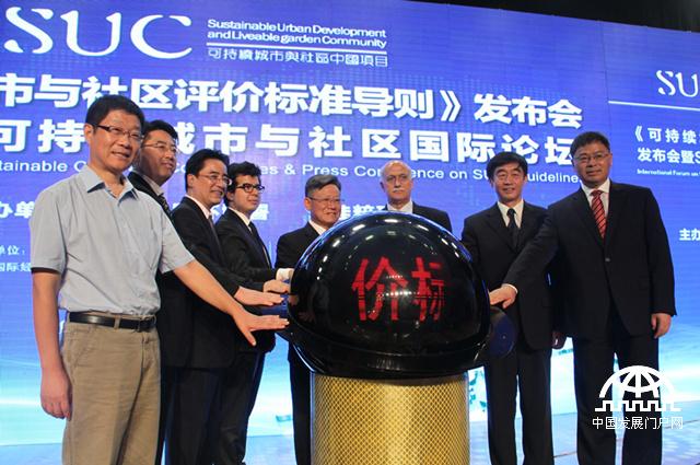 2015年7月13日,联合国环境规划署(UNEP)与佳粹(中国)环境发展促进中心在京共同发布《可持续城市与社区评价标准导则》。