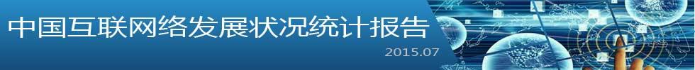 中国互联网络发展状况统计报告(2015.7)