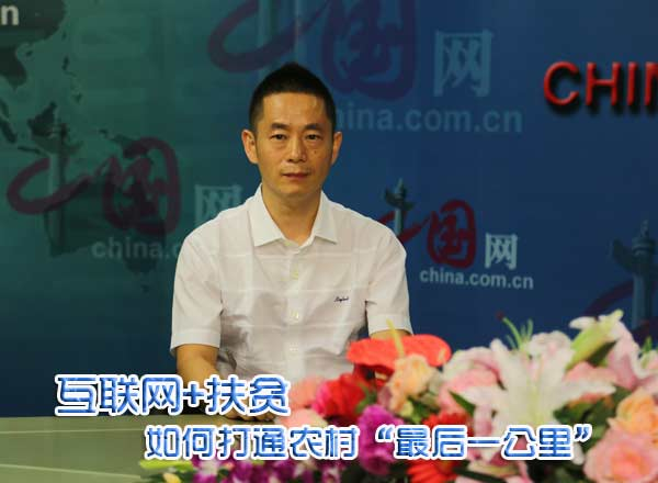 """阿里副总裁孙利军:互联网+扶贫 打通农村""""最后一公里"""""""