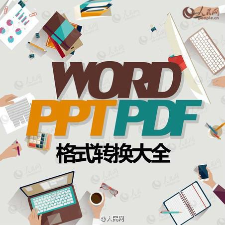 pdf文件转换txt_