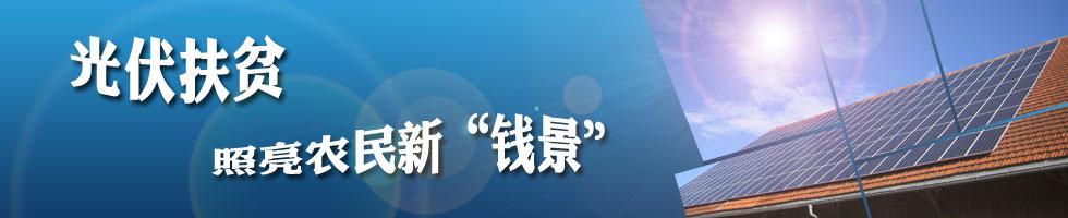"""光伏扶贫 照亮农民新""""钱景"""""""